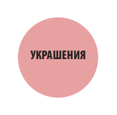 УКРАШЕНИЯ